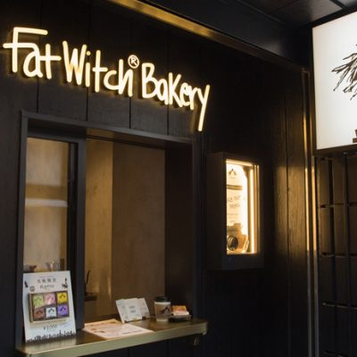 Fat Witch Bakery 大阪