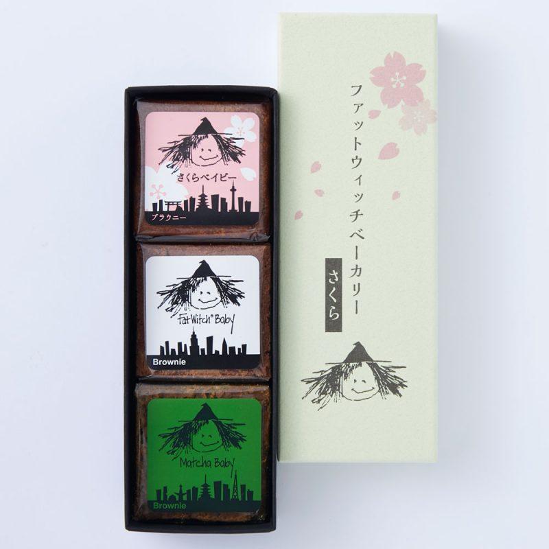 春限定 さくらブラウニー3個セット(さくら、抹茶、オリジナル)