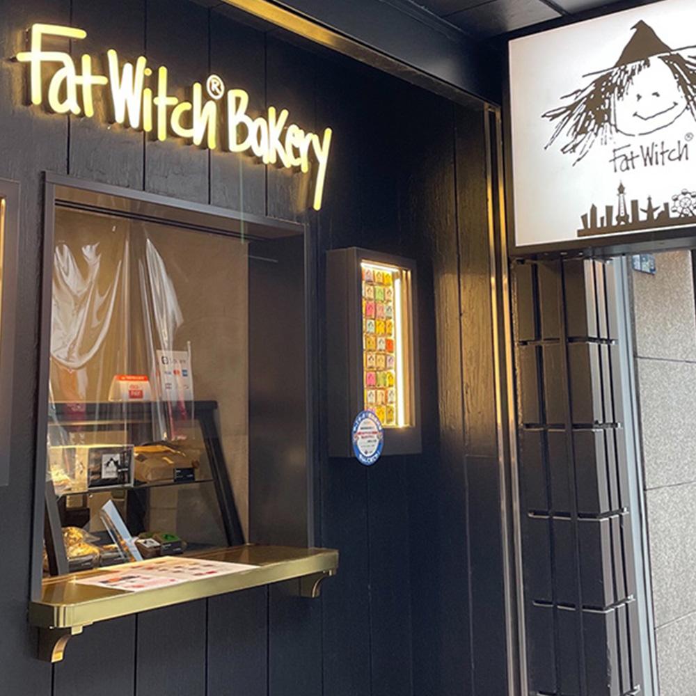 Fat Witch Bakery大阪店が代官山へお引越しします。