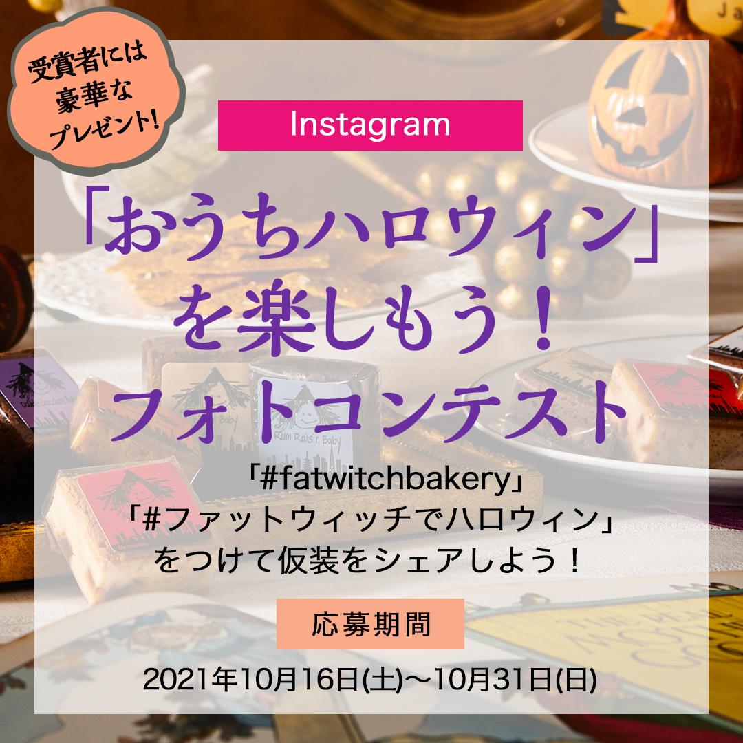 受賞者には豪華なプレゼント!おうちハロウィンを楽しもう「Fat Witch Bakery Japan インスタグラムフォトコンテスト」