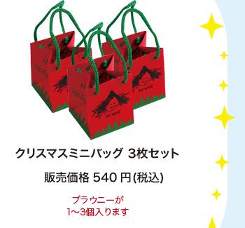 クリスマスミニバッグ 3枚セット