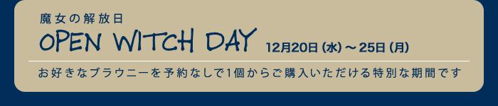 魔女の解放日