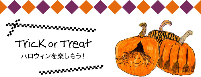 Trick or Treat ハロウィンを楽しもう!