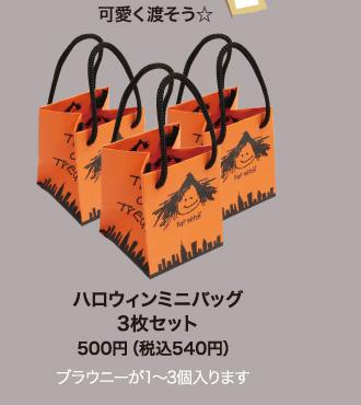 ハロウィンミニバッグ 3枚セット