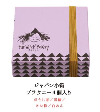 ジャパン小箱