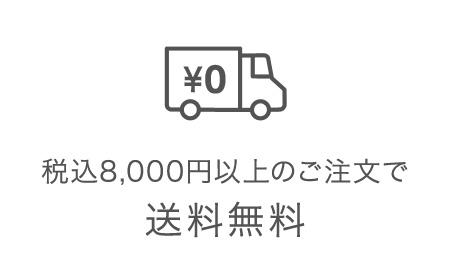 税込8,000円以上のご注文で送料無料