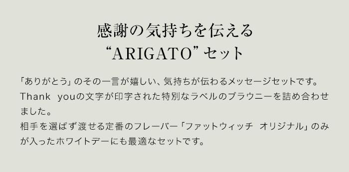 感謝の気持ちを伝えるARIGATOセット